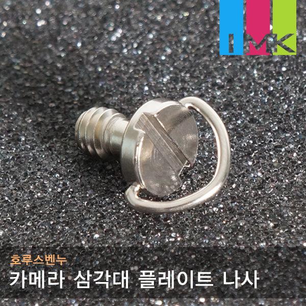 호루스벤누 카메라 삼각대 플레이트 1/4 나사 Screw10