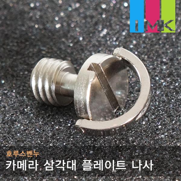 호루스벤누 카메라 삼각대 플레이트 3/8 나사 Screw11