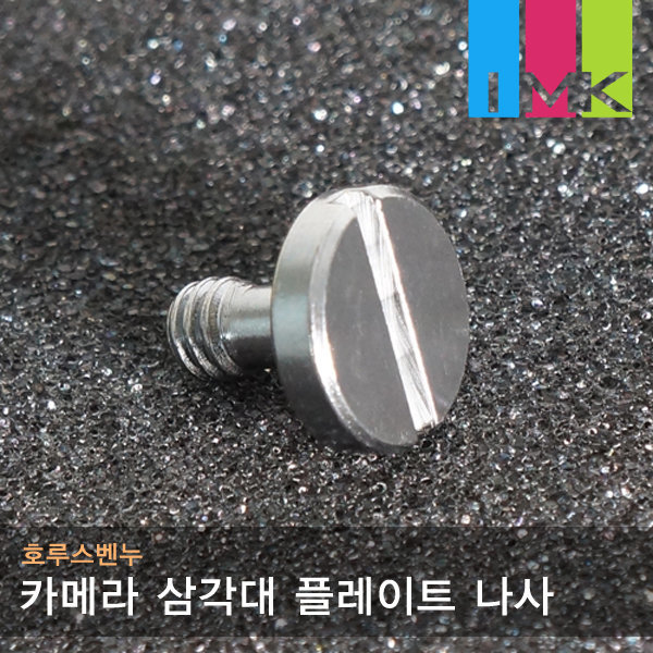 호루스벤누 카메라 삼각대 플레이트 1/4 나사 Screw12