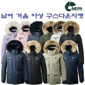(현대백화점) 네파  (남여 겨울 다운자켓) 패트릭 캐쥬얼 야상 구스다운자켓_7E72021 7E82021