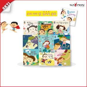 (세이펜)  세티  행복한 성교육동화(10권) / 세이펜호환책 성교육책