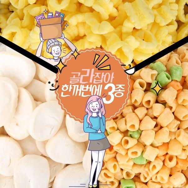 {미가람}3가지골라/강냉이/뻥튀기/간식/안주/공장직송
