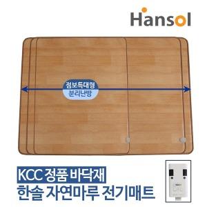 +본사+ 한솔 자연마루 전기매트 점보특대형 KCC 정품