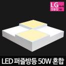 비스코 LED퍼즐방등 50W 주광+전구 LG칩