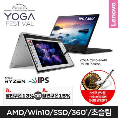 [레노버] 노트북 C340-14API R3Pen Picasso 정품펜증정/특가54만