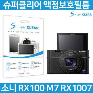 슈퍼클리어 소니 RX100 M7 보호필름 올레포빅/고투명