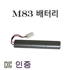 M83A2 배터리 스나이퍼건 비비탄총 전동건 서바이벌