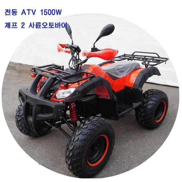 전동ATV 1500W / 전기ATV/ 전동 스쿠터/삼륜 전기전동