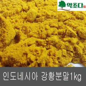 인도네시아산 강황분말1kg 9900 강황가루1kg