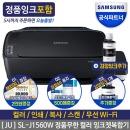 (JU) SL-J1560W 정품무한 잉크젯복합기 /블랙잉크추가