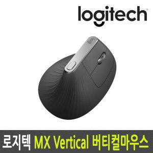 정품 MX VERTICAL 인체공학 버티컬 유무선 마우스