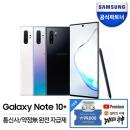 삼성 갤럭시 노트10 플러스 256G 자급제폰
