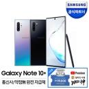 삼성 갤럭시 노트10 플러스 512G 자급제폰