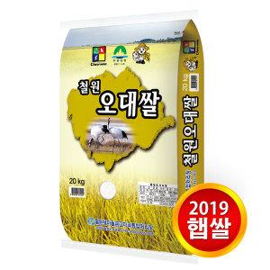 철원오대쌀 20kg /2019년 햅쌀