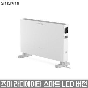 샤오미 즈미 라디에이터 스마트 LED 버전 타이머 기능