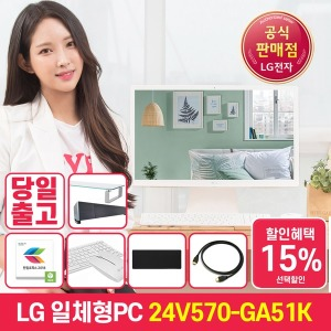 LG전자 일체형PC 24V570-GA51K 사무용데스크탑 94만원