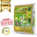농사꾼 양심쌀 삼광쌀 10kg 2018년 단일품종 박스포장