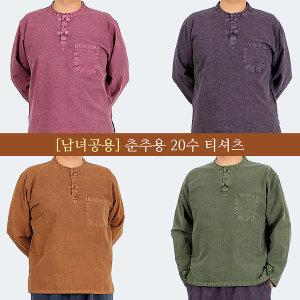 2535 봄가을- 공용 면티셔츠 생활한복 개량한복 법복