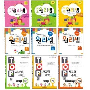(천종현) 키즈 원리셈 세트 / 원리셈 초등 세트 / TOP 사고력 수학 세트 시리즈(선택) : 유아 초등수학