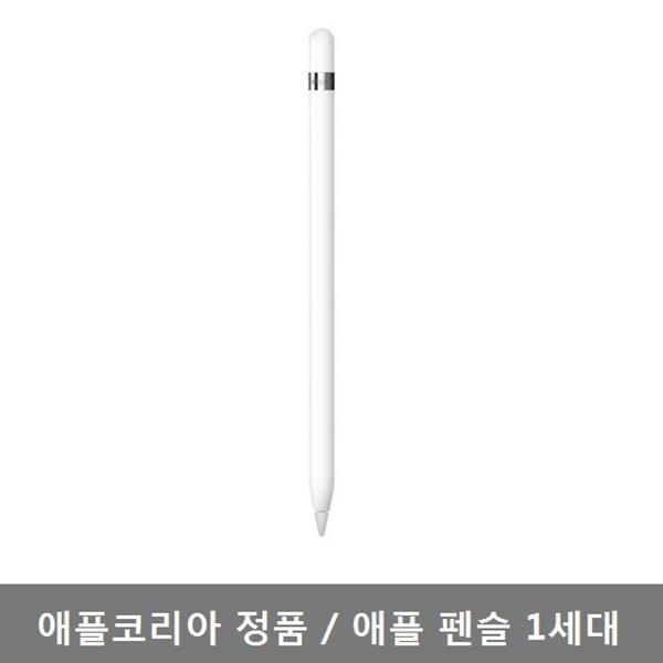 애플 펜슬 APPLE Pencil 1세대 MK0C2KH/A (정품)