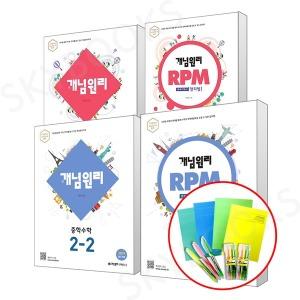 (교사용증정)(사은품증정) 2019년 개념원리 중학수학 기본서 RPM 선택: 1 2 3 학년 중등문제집 -1 -2