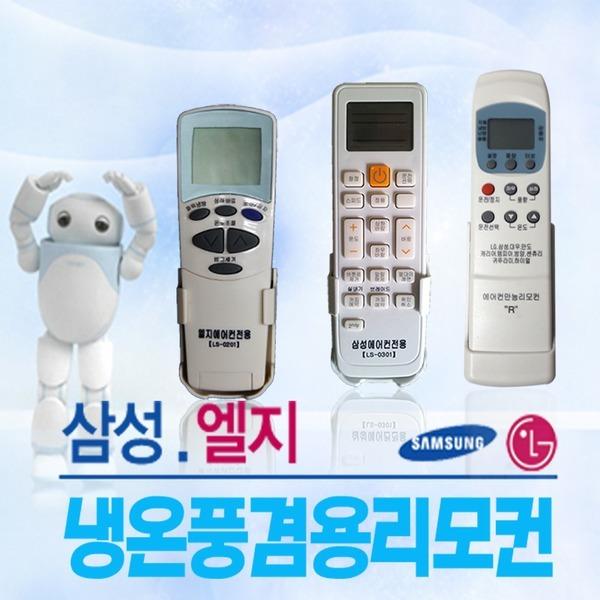 전기종만능 냉난방 겸용/에어콘리모컨 엘지삼성위니아
