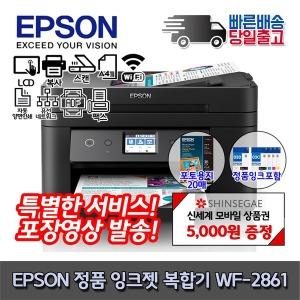 엡손 정품 WF-2861 잉크젯복합기 팩스 양면인쇄 상품권