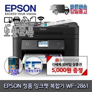 엡손 WF-2861 잉크젯 팩스 복합기 양면인쇄 ADF