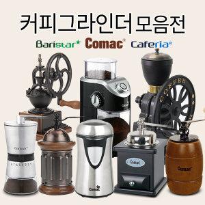 커피그라인더/핸드밀/전동밀 모음전