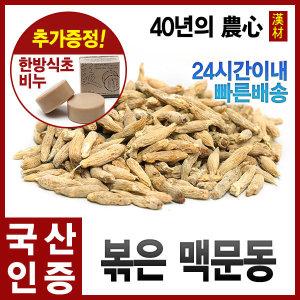 볶은맥문동300g(충남청양산)/국내산