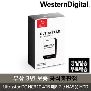 4TB UltraStar DC HC310 패키지 1PACK 공식총판점