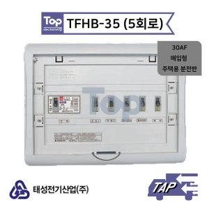 태성전기 TFHB-35 5회로 / 30AF 매입형 주택용 분전반