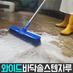 와이드바닥솔스텐자루 (욕실바닥/화장실/타일청소용품)