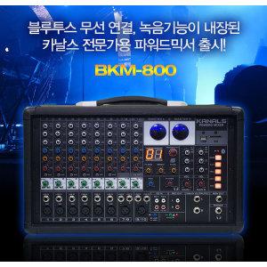 KANALS BKM-800 파워드믹서앰프 블루투스 팬텀 리버브