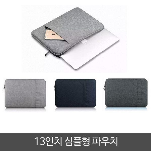 노트북파우치 LG그램 맥북 삼성 13인치 심플파우치