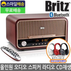 올인원 블루투스 오디오 스피커 CD플레이어 BZ-T7800