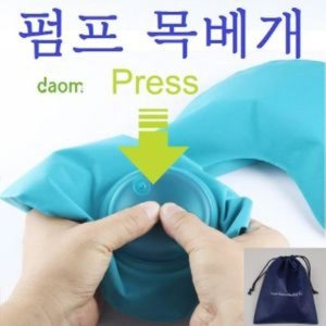 펌프 목 베개 다용도넥베개 여행용베개 에어쿠션 다용