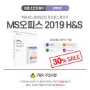 MS 오피스 2019 HnS (17UD790/단품구매불가)