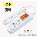 고용량고전압 대한 멀티탭 2구 3미터 배선용2.5SQ