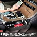 차량용 QC3.0 휴대폰 고속 충전기 + 틈새포켓 OC-GAP