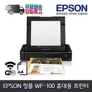 T 엡손 WF-100 휴대용 잉크젯프린터/무선/A4사이즈