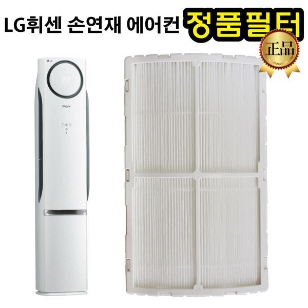 LG 휘센 손연재 에어컨 필터 FQ17M7SNAN FZQ160DP1W