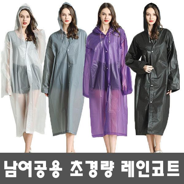 무료배송) 남여공용 우비/레인코트/판초/우의/초경량