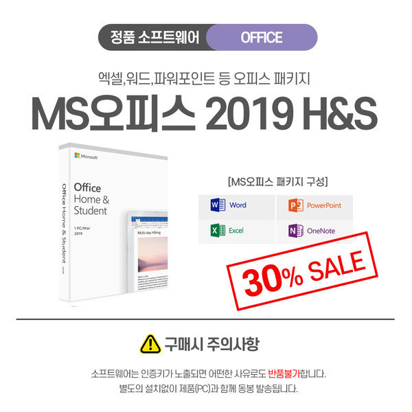 MS 오피스 2019 (27V790/단품구매불가)