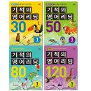 기적의 영어리딩 30 /50 / 80 / 120 선택 기적의 영어리딩 120 Book1-2(전2권)+ 형광펜세트 /9788962229783
