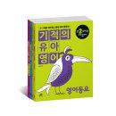 기적의 유아영어 세트 (전4권) + 형광펜세트 증정