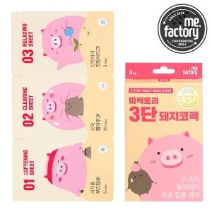 미팩토리 3단 돼지코팩 3매/블랙헤드 모공팩