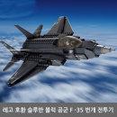 레고 호환 슬루반 블럭 공군F-35 번개 전투기