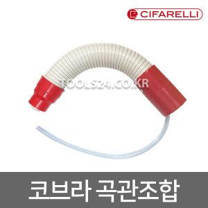 치파랠리 코브라 자바라 주름관 곡관조합 살포기 노즐