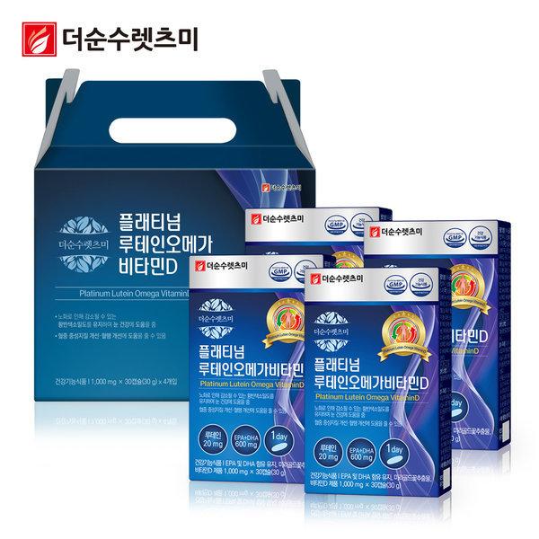 루테인 오메가3 비타민D 영양제 4개월
